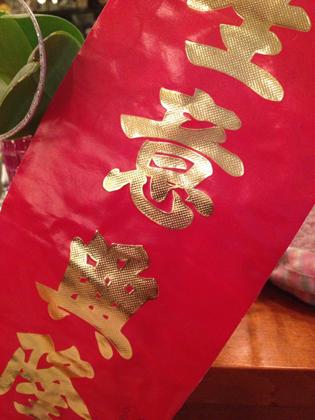 Kinesisk banderoll